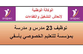 alwadifa_vaw_maroc_emploi_public_anapec_bghit_nekhdam