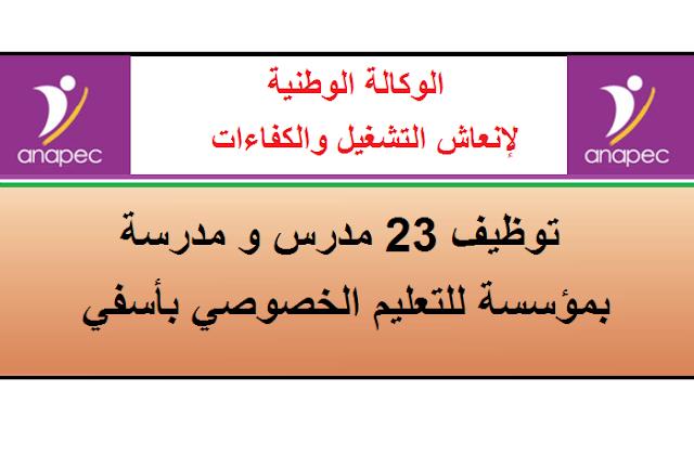 توظيف 23 مدرس و مدرسة بمؤسسة للتعليم الخصوصي بأسفي