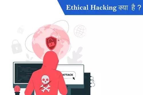 Ethical hacking kya hai?