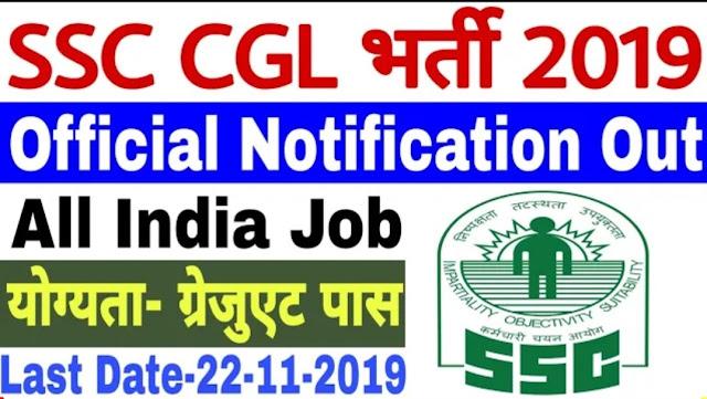 SSC Combined Graduate Level CGL Online Form 2019