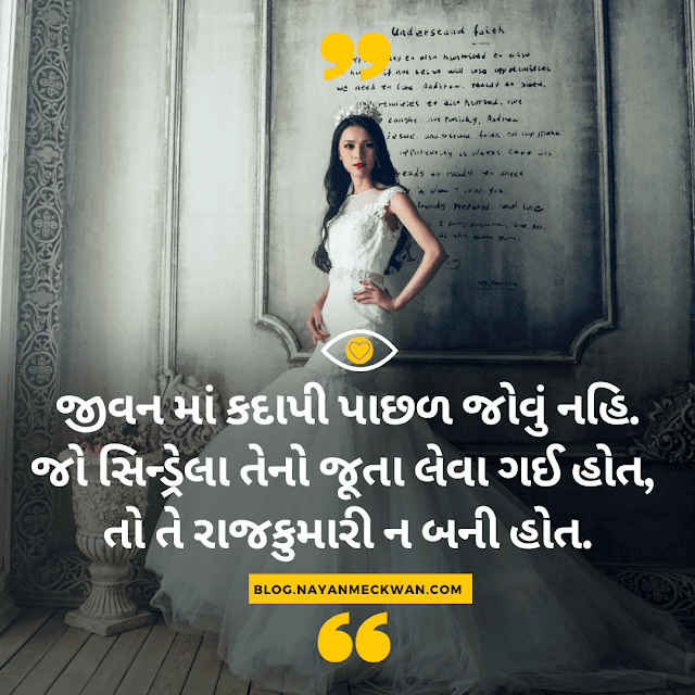 Cinderella Meaningful Motivational Quotes Gujarati