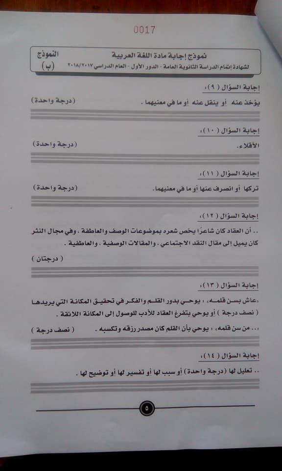 نموذج الإجابة الرسمي لامتحان اللغة العربية للصف الثالث الثانوي ٢٠١٨ 5