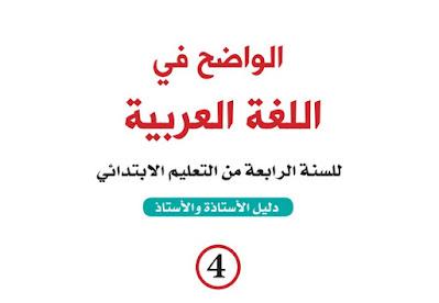 دليل الأستاذ الواضح في اللغة العربية للسنة الرابعة من التعليم الابتدائي المنهاج الجديد