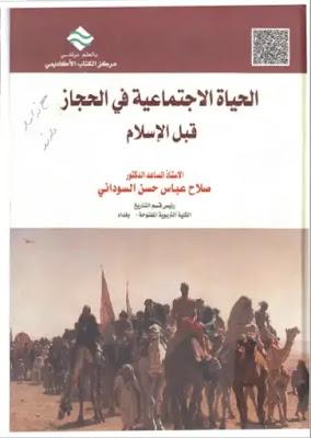 تحميل كتاب الحياة الإجتماعية في الحجاز قبل الإسلام بصيغة pdf مجانا