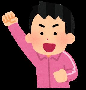 ジャージ姿で応援する人のイラスト(男性・ピンク)