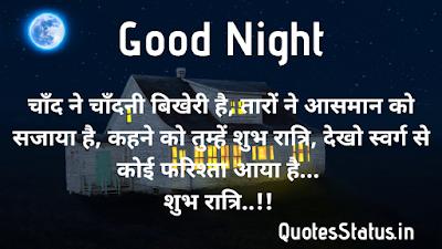 Good night shayari status, good night status