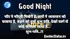 Best 10 Good Night Shayari Status | गुड नाईट शायरी स्टेटस