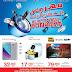 City Centre Kuwait - Electronic Bonaza