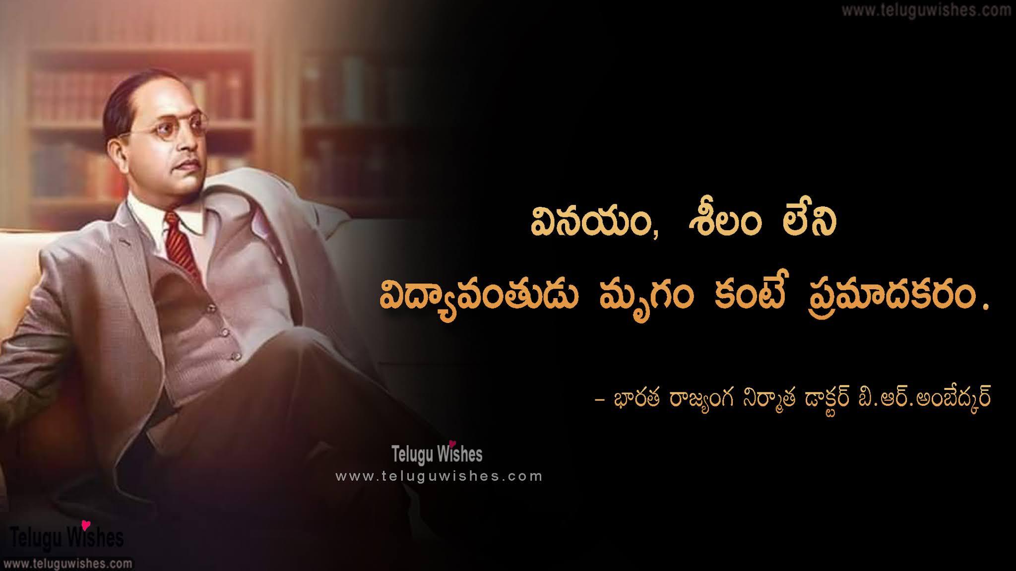 Dr Br Ambedkar quotes in telugu