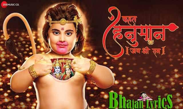 Kahat Hanuman Jai Shri Ram Bhajan Lyrics – Kishore Chaturvedi