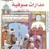 مدارات صوفية تأليف هادي العلوي