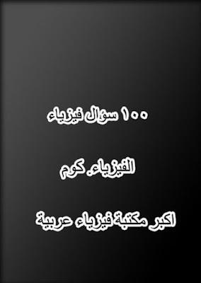تحميل 100 سؤال في الفيزياء محلولة pdf برابط مباشر