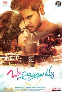 Okka Ammayi Thappa (2016) Telugu DVDScr Movie Download From Simpletorrent.xyz
