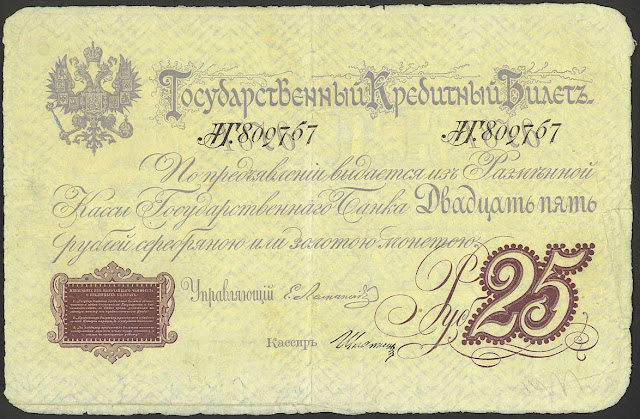 Russia 25 Rubles banknote 1876 White Pound Sterling
