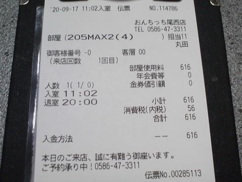 伝票2 おんちっち尾西店2回目