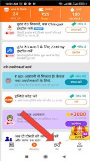 Rozdhan se 2021 me paisa kaise kamaye \ Rozdhan से 2021 में पैसा कैसे कमाएं