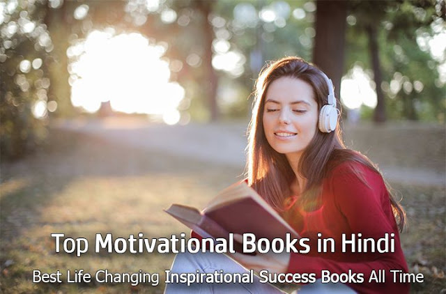 motivational books in hindi, life changing books, inspirational books, success book, personality development books