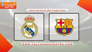 نتيجة مباراة برشلونة وريال مدريد اليوم 24-10-2020 كلاسيكو الدوري الاسباني