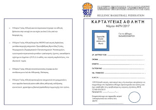ΥΠΕΝΘΥΜΙΣΗ : Ισχύει  η νέα κάρτα υγείας αθλητή (ενημέρωση και λογότυπο προς εκτύπωση)