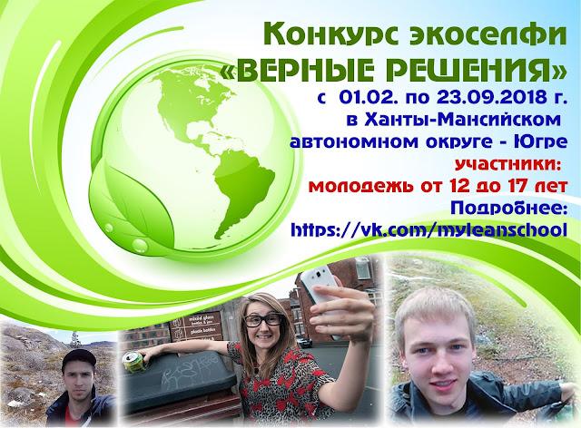 """Друзья! Первое мероприятие в рамках проекта """"Моя бережливая школа"""" - конкурс эко-селфи """"Верные решения""""!"""