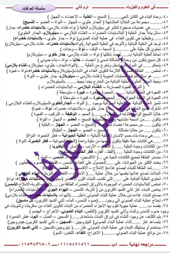 مراجعة العلوم للصف الرابع الإبتدائى ترم ثانى بالإجابة أ/ ياسر عرفات  3