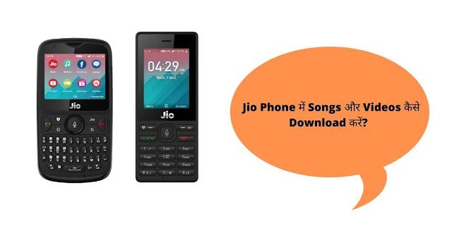 Jio Phone में Songs और Videos कैसे Download करें?