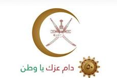 اعلان وزارة الصحة للمواطنين المبينة أسماؤهم للعمانيين