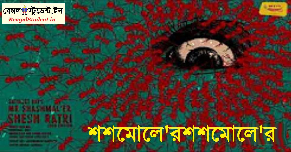 Mr Shashmol'er Shesh Raatri - Satyajit Ray - Sunday Suspense - Free Download