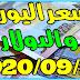 سعر جميع العملات في السوق الموازية اليوم بتاريخ 2020/09/27