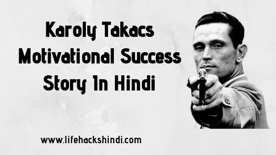 Success Story of Karoly Takacs