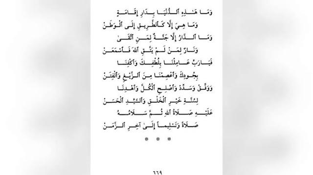 teks arab latin alaika bitaqwallah