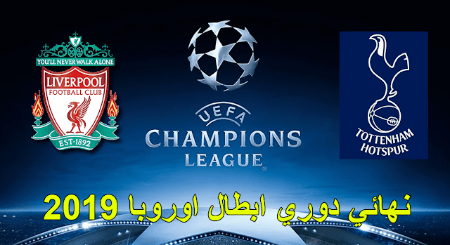 Liverpool vs Tottenham FINAL 2019 | CHAMPIONS LEAGUE