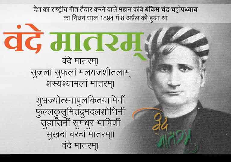 Image result for banking chandra chatterjee vande mataram