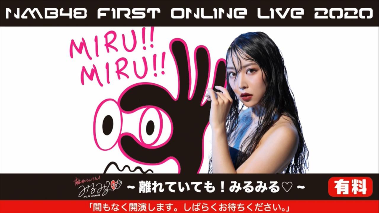 NMB48 FIRST ONLINE LIVE 2020 ~Hanarete ite mo! Mirumiru ♡~ 200821 2130 (NicoNico)