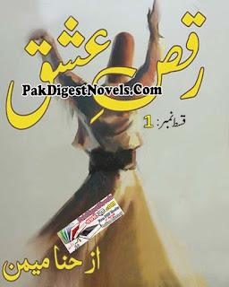 Raq E Ishq Episode 1 By Hina Memon Urdu Novel Free Download Pdf
