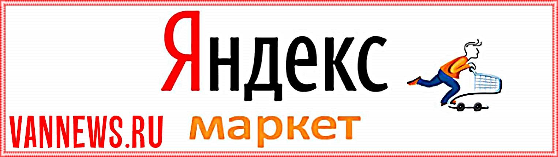 3.Агрегаторы товаров интернет-магазинов.