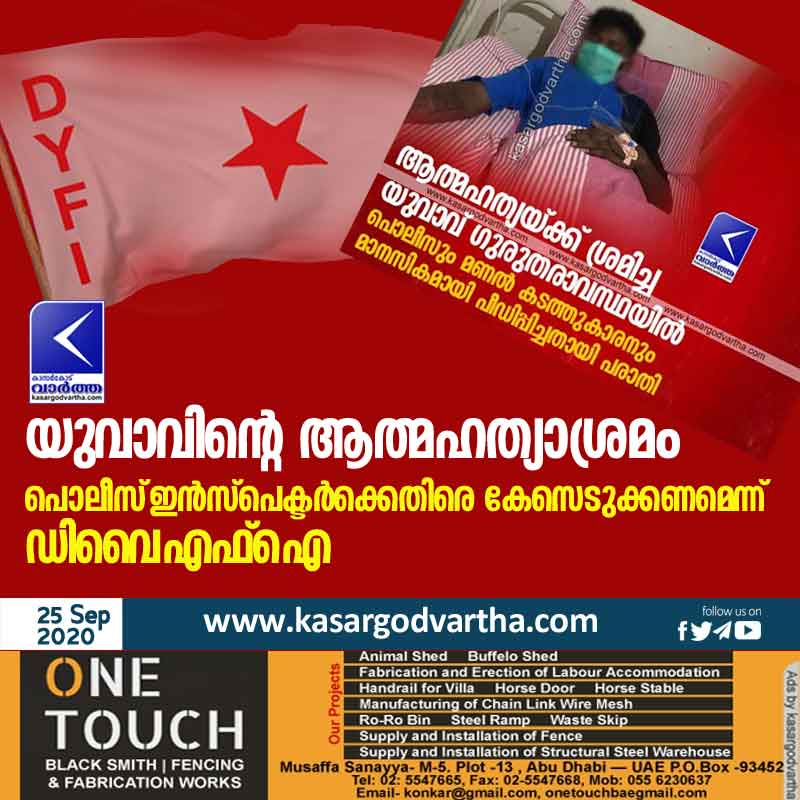 Young man's suicide attempt should be registered against police inspector: DYFI