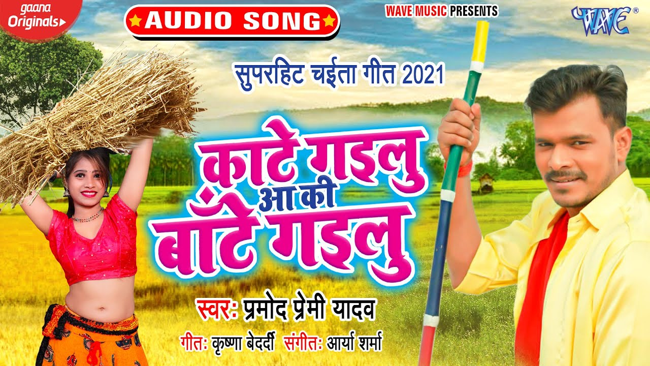 Kaate Gailu Aa Ki Baate Gailu Lyrics - Pramod Premi Yadav