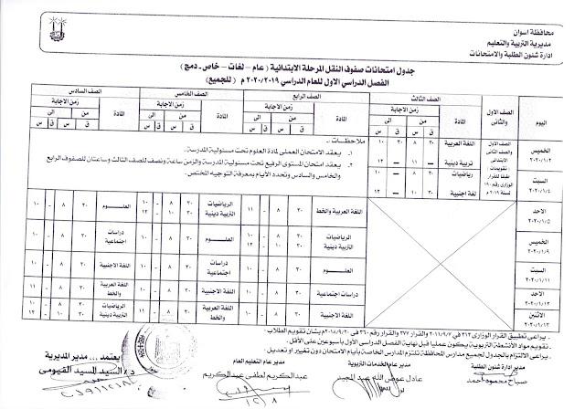 جدول إمتحانات صفوف النقل بالمرحلة الإبتدائية ( عام - لغات - خاص - دمج ) بمحافظة اسوان 2020