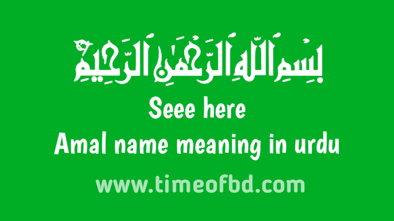 Amal name meaning in urdu, امل نام کا مطلب اردو میں ہے