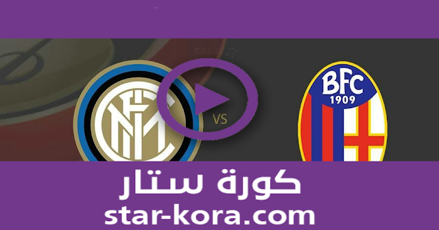 مشاهدة مباراة ميلان وبولونيا بث مباشر كورة ستار اون لاين لايف 18-07-2020 الدوري الايطالي