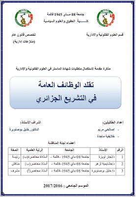 مذكرة ماستر: تقلد الوظائف العامة في التشريع الجزائري PDF