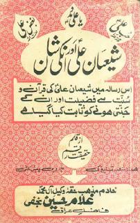 شیعان علی ؑ اور ان کی شان تالیف علامہ غلام حسین نجفی