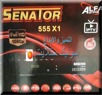 احدث ملف قنوات SENATOR 555 X1 HD