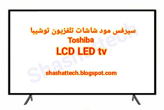 Service mods Toshiba LED LCD plasma CRT TV