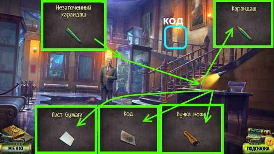 возьмем карандаш и получим код для открытия дверей в игре наследие 2 пленник