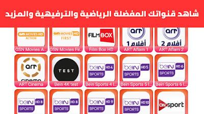 قنوات OSN و beIN sports, تطبيق ArenaShow  للأندرويد, تطبيق ArenaShow مدفوع للأندرويد, ArenaShow apk