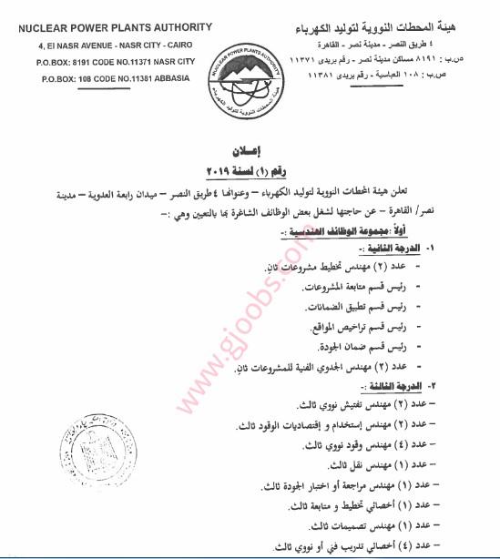 وظائف وزارة الكهرباء وهيئة المحطات النووية المصرية