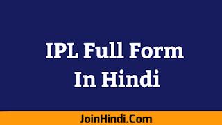 IPL Full Form– IPL Ka Full Form In Hindi
