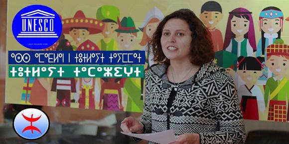 اليوم العالمي للغة الام  اليونسكو الامازيغية